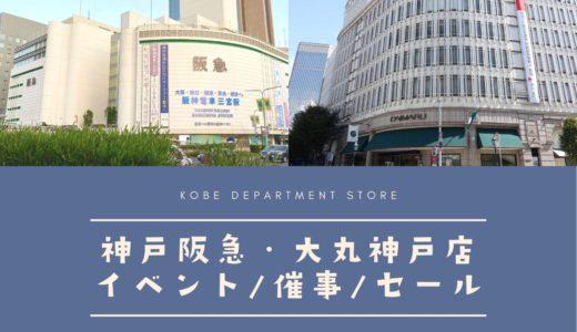 【2021年9月】大丸神戸店・神戸阪急のイベント・催事・セール|随時更新