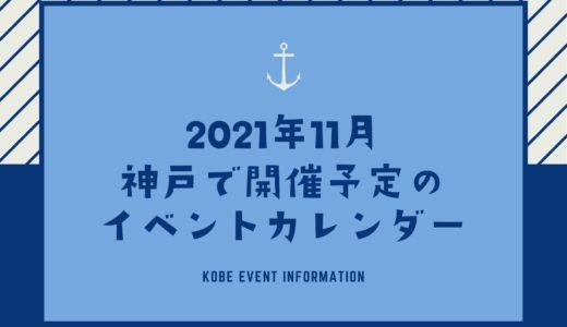 【神戸のイベント 2021年11月】今日は何が開催予定?イベントカレンダー