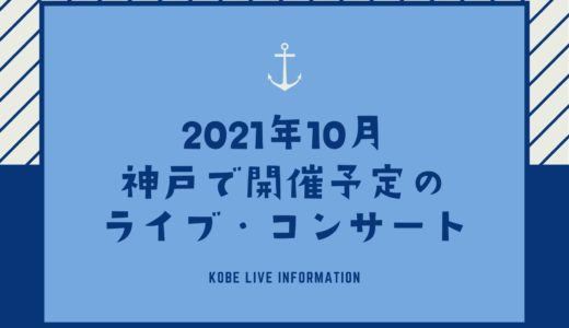 【神戸のライブ情報 2021年10月】神戸国際会館こくさいホール・ワールド記念ホール