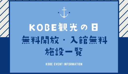 神戸の人気施設が無料開放!「KOBE観光の日2021」は須磨水族館などへ行こう♪