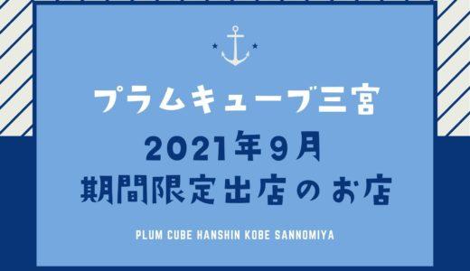【2021年9月】プラムキューブ阪神三宮の期間限定出店|改札外・改札内