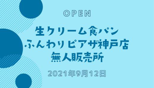 「ふんわりピアザ神戸店」2021年9月オープン!生クリーム食パン専門店の無人販売所