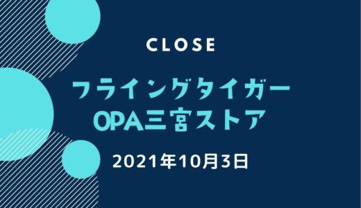 「フライングタイガー OPA三宮ストア」が閉店へ|2021年10月3日で営業終了