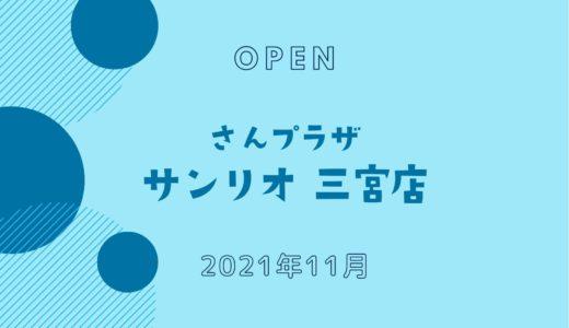 「サンリオ 三宮店」2021年11月オープン!三宮センター街のさんプラザに新店舗