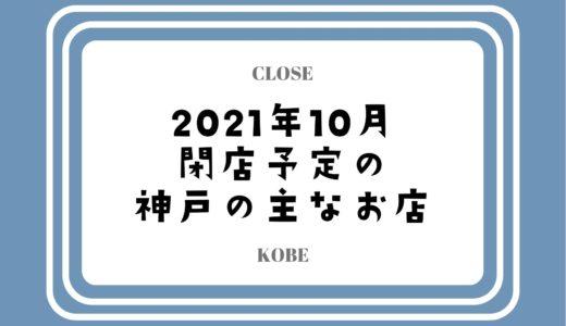 【2021年10月閉店】神戸・三宮の主なお店まとめ|コロナ禍で人気店やチェーン店も