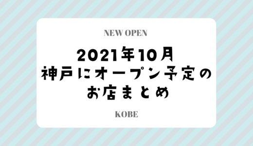 【神戸にニューオープン】2021年10月開店予定のお店まとめ|新店情報を随時更新