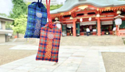 【生田神社】ファミリアのお守り「育守」がかわいい!魅力を徹底紹介