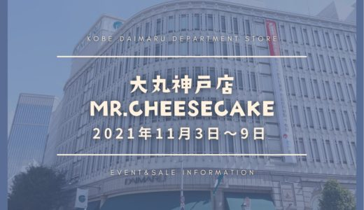 「ミスターチーズケーキ」が大丸神戸店に期間限定出店!2021年11月にポップアップストア