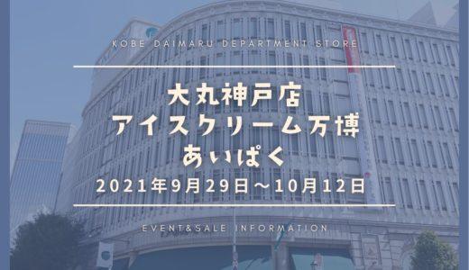 「あいぱく」大丸神戸店で2021年9月29日から開催!各地からアイスが集結