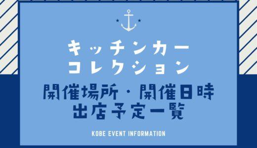 【キッチンカーコレクション】2021年10月開催!サンシャインワーフの人気イベント