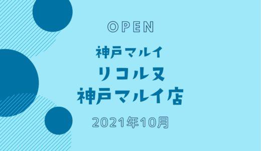 「リコルヌ 神戸マルイ店」2021年10月オープン!韓国スイーツのトゥンカロン専門店
