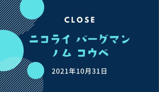 「ニコライバーグマンカフェ神戸」閉店へ|神戸BALの人気店が2021年10月末営業終了