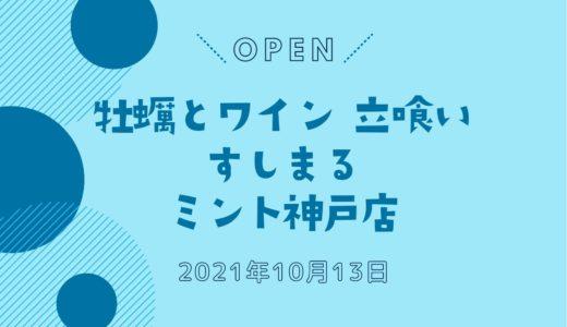 「すしまる ミント神戸店」2021年10月オープン!牡蠣・お寿司・ワインが楽しめる