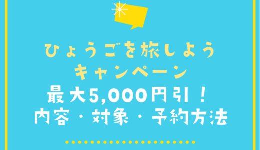 【兵庫を旅しようキャンペーン】最大5,000円引で宿泊できる!対象・内容・予約方法