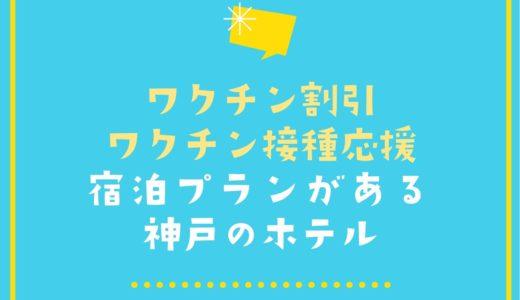 【ワクチン割引】神戸のホテルまとめ|ワクチン接種応援プランがあるホテルも