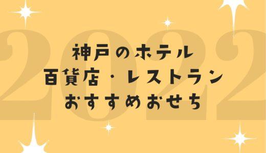 【おせち2022】神戸の百貨店・ホテル・レストランの人気&おすすめ|通販で購入可能