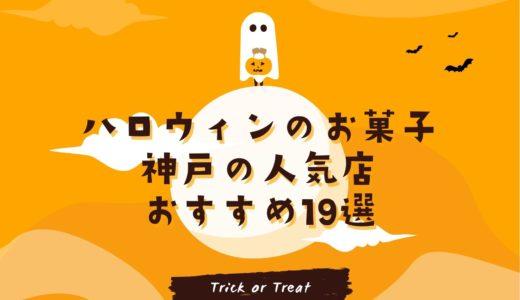 【ハロウィンのお菓子2021】神戸の人気店のおすすめ19選|大丸松坂屋通販で購入可能